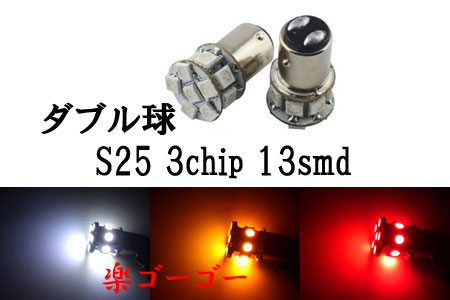 S25 LED 3chip 13smd ダブル球 段付きピン 【 1個 】 発光色選択