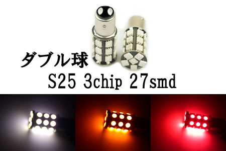 S25 LED 3chip 27smd ダブル球 段付きピン 【 1個 】 発光色選択