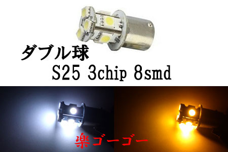 S25 LED 3chip 8smd ダブル球 段付きピン 【 1個 】 発光色選択