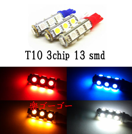 LED T10 ウェッジ 3チップSMD 13smd 【 1個 】 発光色選択