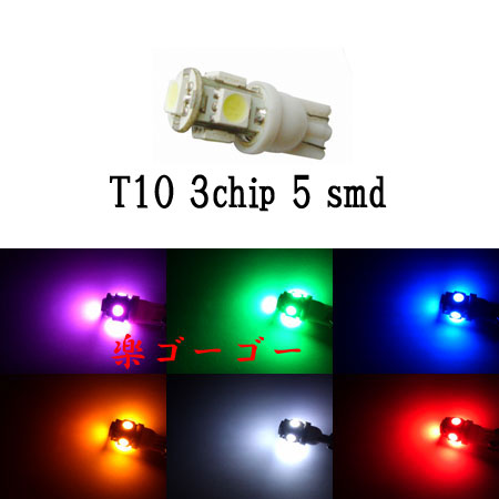 LED T10 ウェッジ 3チップSMD 5smd 【 1個 】 発光色選択
