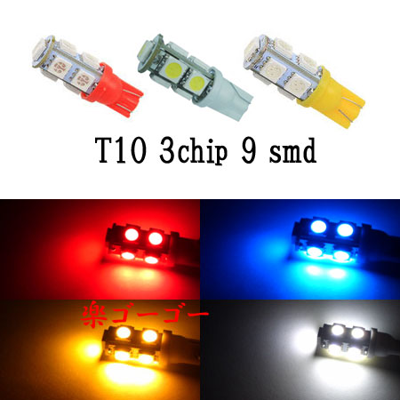 LED T10 ウェッジ 3チップSMD 9smd 【 1個 】 発光色選択