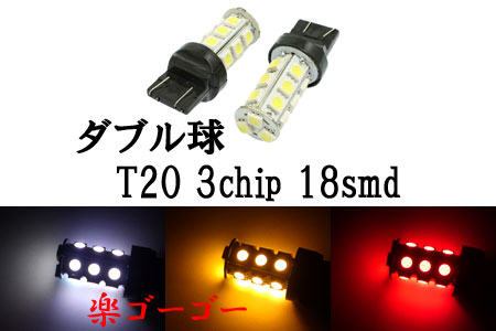 T20 LED 3chip 18smd ダブル球 【 1個 】 発光色選択