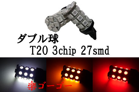 T20 LED 3chip 27smd ダブル球 【 1個 】 発光色選択
